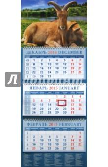 Календарь квартальный 2015. Год козы. Козы у реки (14511).