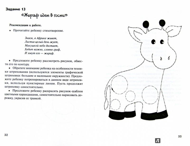 Иллюстрация 1 из 6 для Штрихуем и рисуем. Рабочая тетрадь по развитию мелкой моторики для детей дошкольного возраста - Татьяна Трясорукова | Лабиринт - книги. Источник: Лабиринт
