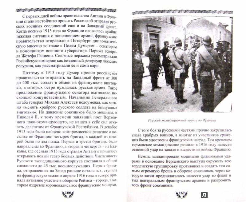 Иллюстрация 1 из 8 для Конец старого мира. Забытые страницы Первой мировой войны - Михаил Голденков | Лабиринт - книги. Источник: Лабиринт