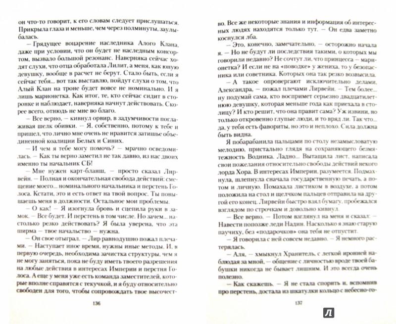Иллюстрация 1 из 4 для Разная доля нас ожидает - Александра Черчень   Лабиринт - книги. Источник: Лабиринт