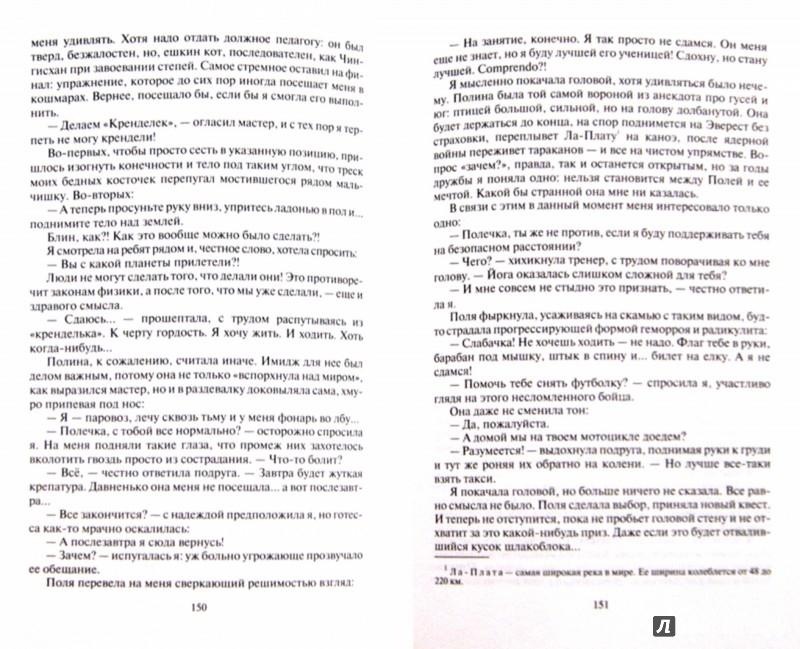 Иллюстрация 1 из 6 для Ева. Гибкий график катастроф - Инна Георгиева | Лабиринт - книги. Источник: Лабиринт