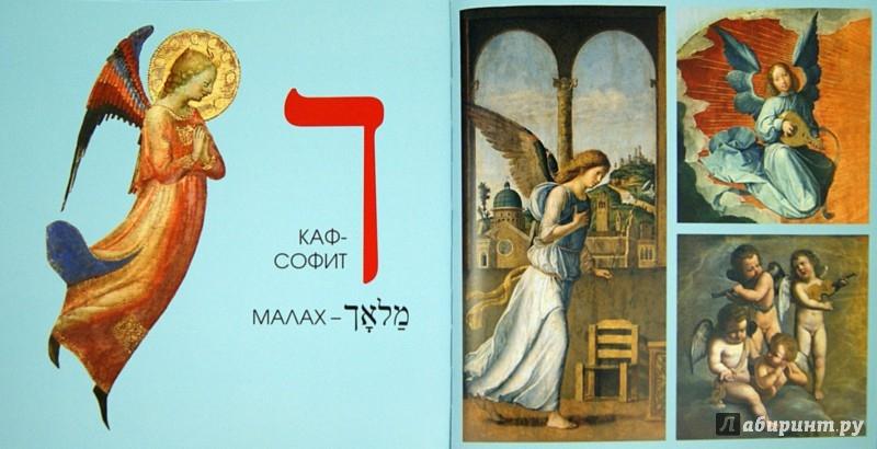 Иллюстрация 1 из 6 для Азбука иврит. Из коллекции Государственного Эрмитажа | Лабиринт - книги. Источник: Лабиринт