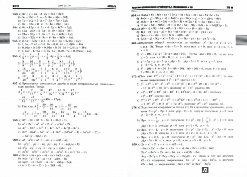 Иллюстрация 1 из 2 для Все домашние задания. 7 класс. Решения, пояснения, рекомендации - Колий, Павлова, Гырдымова   Лабиринт - книги. Источник: Лабиринт