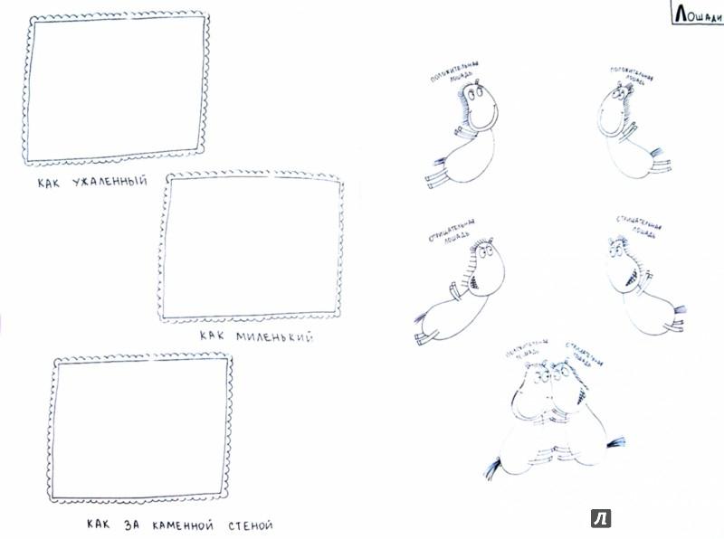 Иллюстрация 1 из 20 для Все будет хорошо! Книжка с картинками и простором для творчества - Татьяна Задорожняя | Лабиринт - книги. Источник: Лабиринт