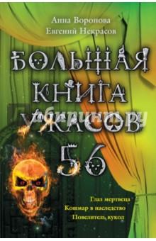 Большая книга ужасов. 56