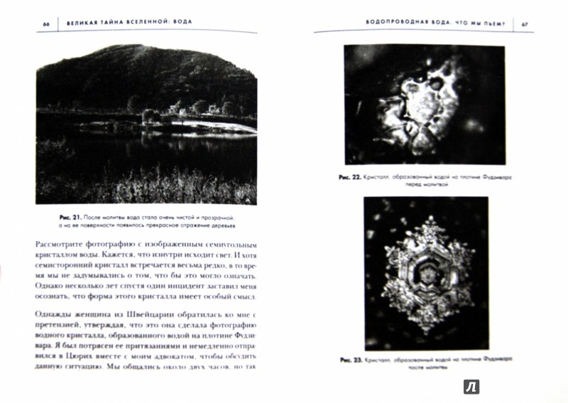 Иллюстрация 1 из 8 для Великая тайна Вселенной: ВОДА - Масару Эмото | Лабиринт - книги. Источник: Лабиринт