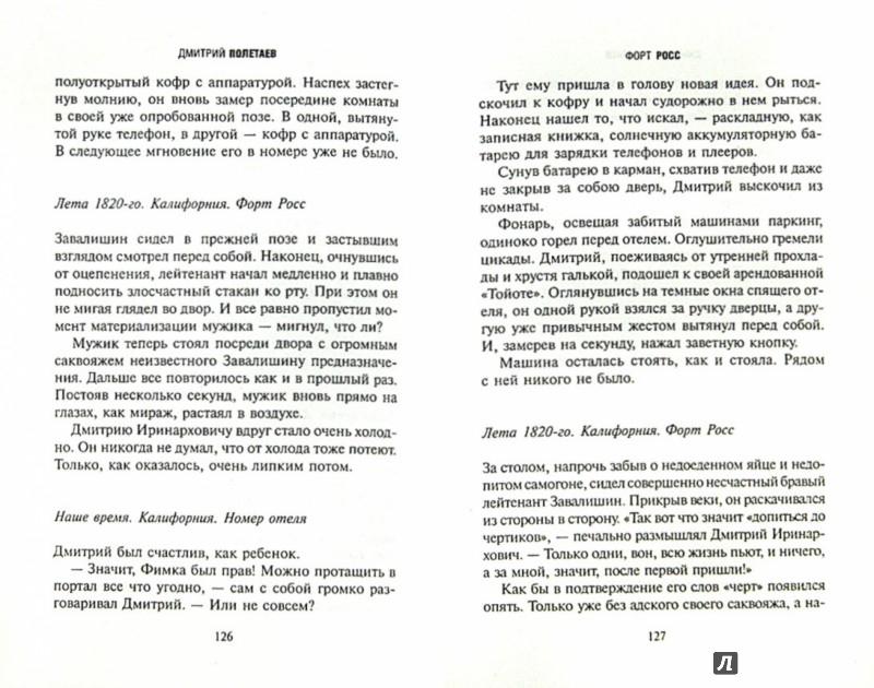 Иллюстрация 1 из 16 для Форт Росс. В поисках приключений - Дмитрий Полетаев | Лабиринт - книги. Источник: Лабиринт
