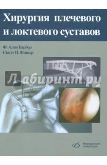Хирургия плечевого и локтевого суставов буркхардт с с артроскопическая хирургия плечевого сустава практическое руководство