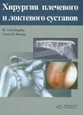 Хирургия плечевого и локтевого суставов