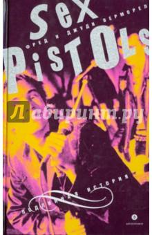 Sex Pistols. Подлинная история н п таньшина жанна д арк подлинная история орлеанской девы