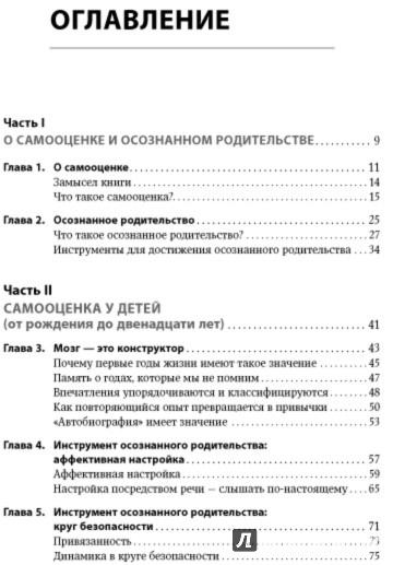 Иллюстрация 1 из 36 для Самооценка у детей и подростков. Книга для родителей - Гюру Эйестад | Лабиринт - книги. Источник: Лабиринт
