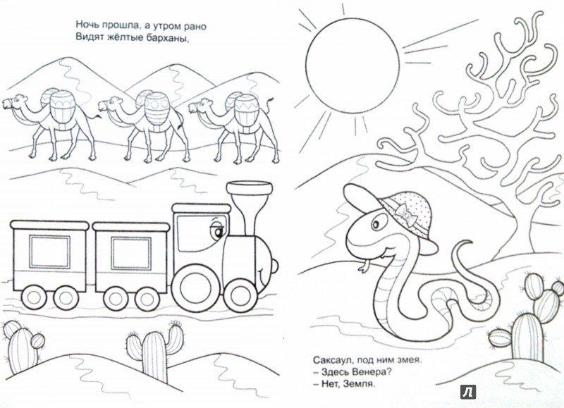 Иллюстрация 1 из 15 для Путешествие куклы Маши - Елена Михайленко   Лабиринт - книги. Источник: Лабиринт