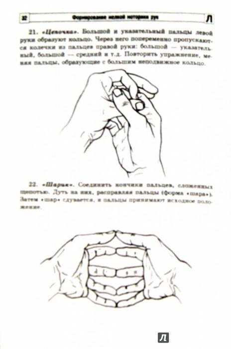 Иллюстрация 1 из 11 для Формирование мелкой моторики рук. Игры и упражнения - Светлана Большакова | Лабиринт - книги. Источник: Лабиринт