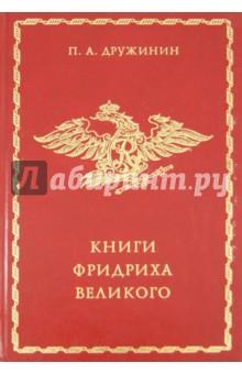 Книги Фридриха Великого книги издательство махаон принцессы неизвестные и забытые