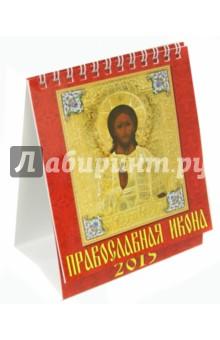 Календарь настольный 2015. Православная икона (10506).