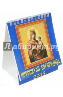 Календарь настольный 2015. Пресвятая Богородица (10508).
