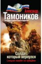 Тамоников Александр Александрович Солдат, который вернулся