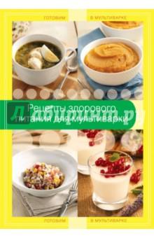 Рецепты здорового питания для мультиварки книги эксмо все блюда для поста