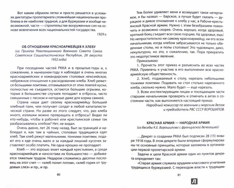 Иллюстрация 1 из 11 для Наш полководец - Сталин - Климент Ворошилов | Лабиринт - книги. Источник: Лабиринт
