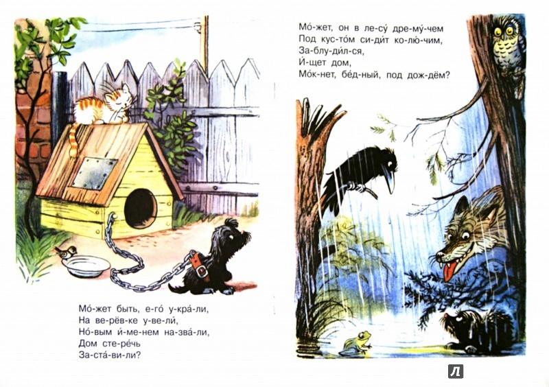 Иллюстрация 1 из 22 для Мой щенок - Сергей Михалков   Лабиринт - книги. Источник: Лабиринт