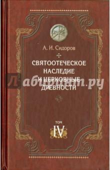 Святоотеческое наследие и церковные древности. Том 4. Древнее монашество