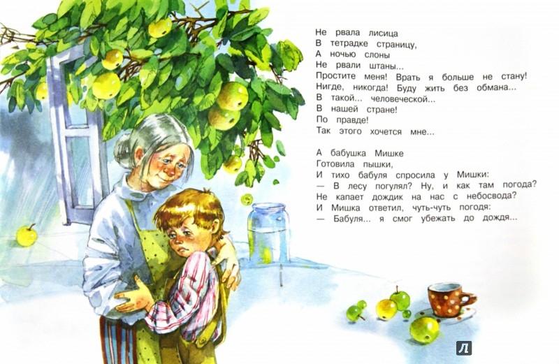 Иллюстрация 1 из 20 для Вот как бывает - Татьяна Шипошина | Лабиринт - книги. Источник: Лабиринт