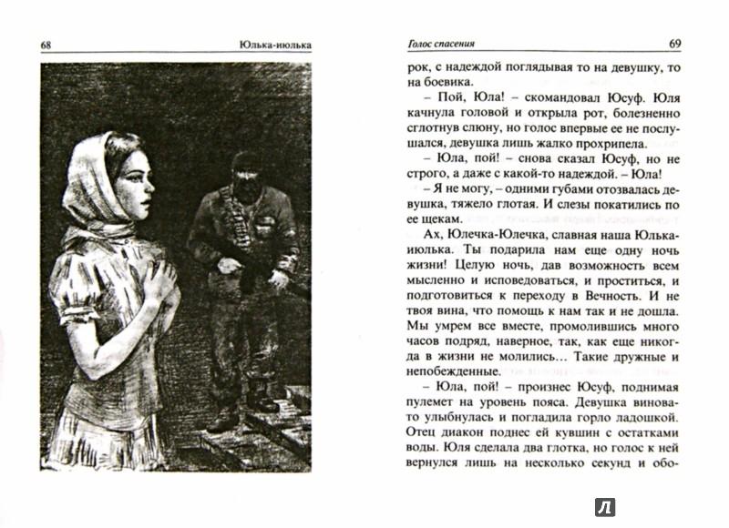 Иллюстрация 1 из 3 для Юлька-июлька - Анатолий Лимонов | Лабиринт - книги. Источник: Лабиринт