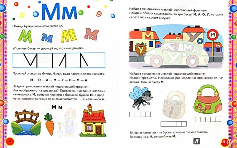 Иллюстрация 1 из 11 для Учим буквы - Наталия Курганова   Лабиринт - книги. Источник: Лабиринт