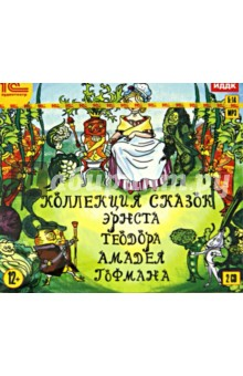 Коллекция сказок Э.Т.А. Гофмана (2CDmp3)