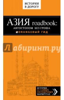 Азия roadbook: Автостопом без гроша