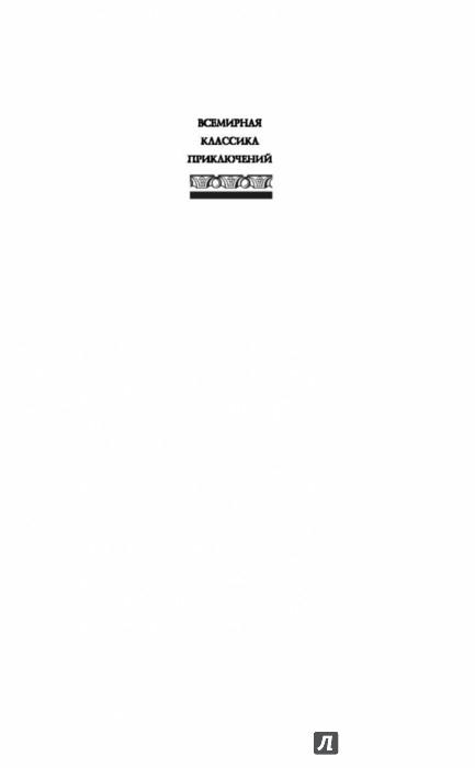 Иллюстрация 1 из 22 для Алые паруса - Александр Грин | Лабиринт - книги. Источник: Лабиринт