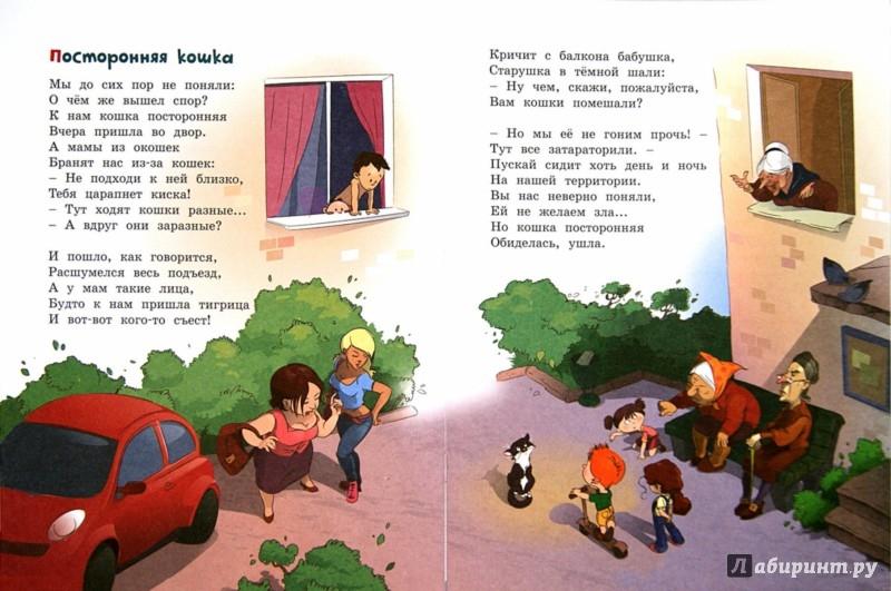 Иллюстрация 1 из 28 для Верёвочка - Агния Барто   Лабиринт - книги. Источник: Лабиринт