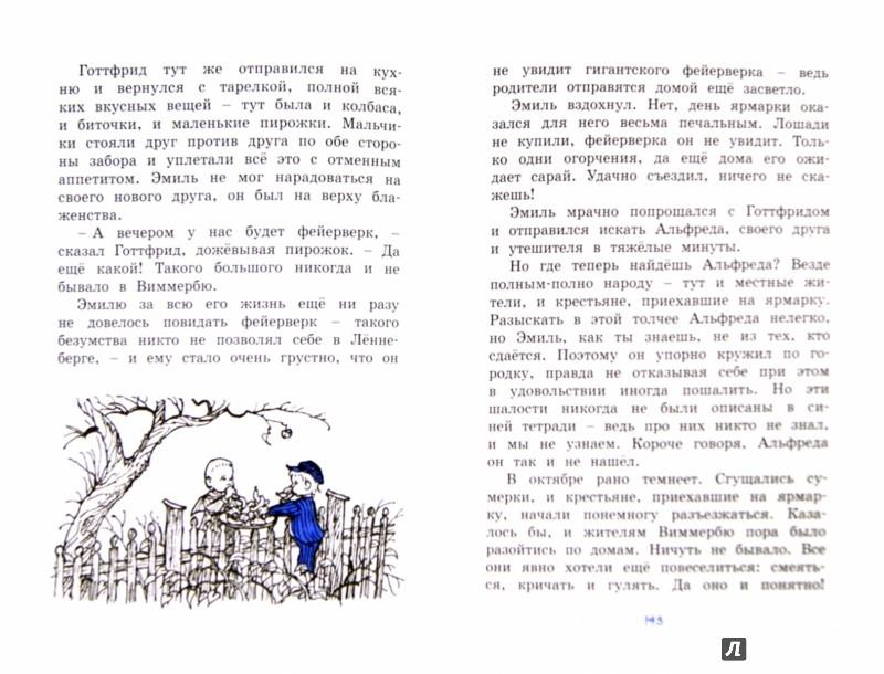 Иллюстрация 1 из 22 для Приключения Эмиля из Лённеберги (тканевая обложка) - Астрид Линдгрен | Лабиринт - книги. Источник: Лабиринт