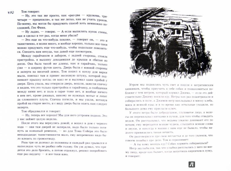 Иллюстрация 1 из 3 для Всё о Томе Сойере и Гекльберри Финне - Марк Твен   Лабиринт - книги. Источник: Лабиринт