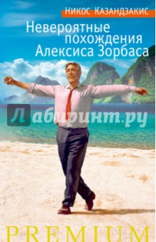 Невероятные похождения Алексиса Зорбаса