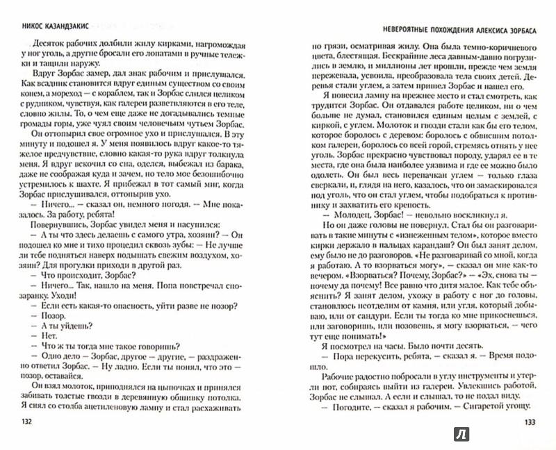 Иллюстрация 1 из 13 для Невероятные похождения Алексиса Зорбаса - Никос Казандзакис | Лабиринт - книги. Источник: Лабиринт