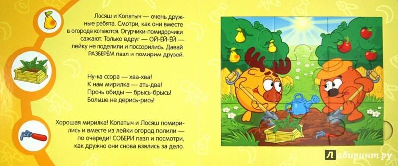 Иллюстрация 1 из 5 для Смешарики. Жалелки-мирилки. Книжка-мозаика - И. Шевчук | Лабиринт - игрушки. Источник: Лабиринт