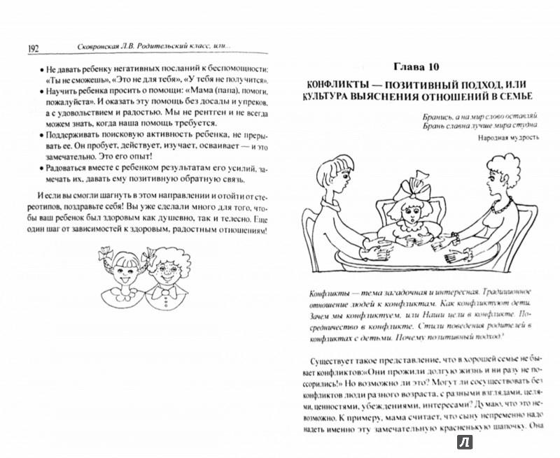 Иллюстрация 1 из 17 для Родительский класс, или Практическое руководство для сомневающихся родителей - Лидия Сковронская | Лабиринт - книги. Источник: Лабиринт