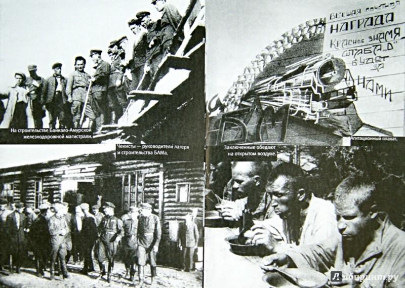 Иллюстрация 1 из 25 для Сибирской дальней стороной. Дневник охранника БАМа, 1935-1936 - Иван Чистяков | Лабиринт - книги. Источник: Лабиринт