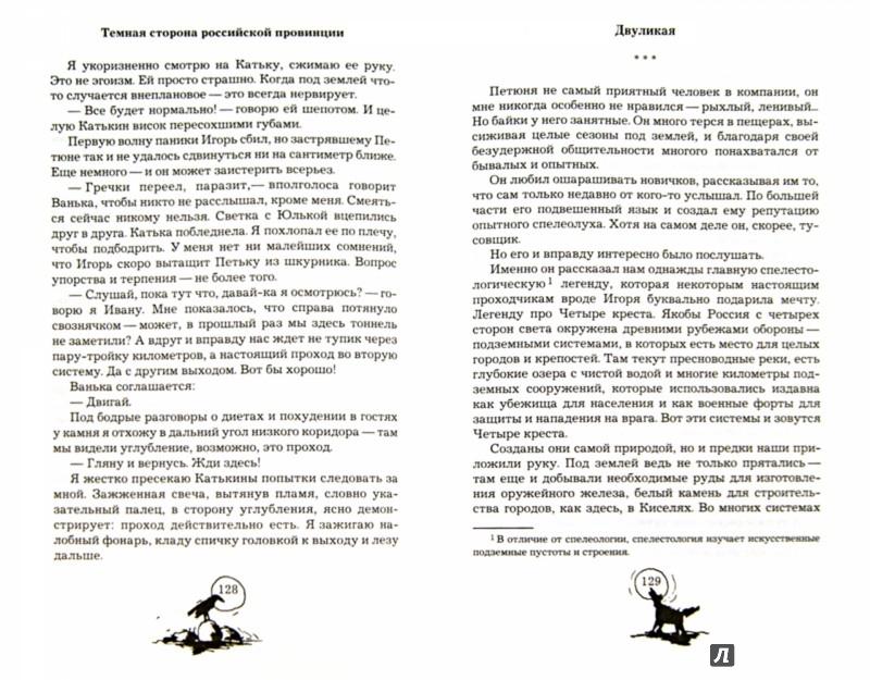 Иллюстрация 1 из 18 для Темная сторона российской провинции - Мария Артемьева | Лабиринт - книги. Источник: Лабиринт