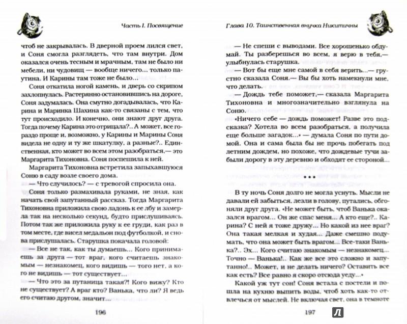 Иллюстрация 1 из 8 для Софья и волшебный медальон - Надежда Чубарова | Лабиринт - книги. Источник: Лабиринт