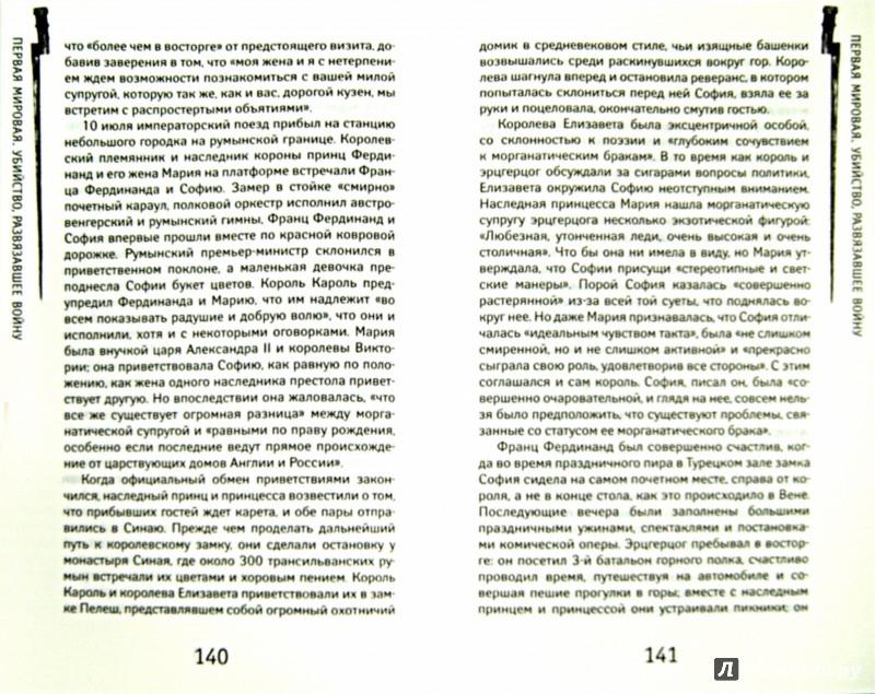Иллюстрация 1 из 5 для Первая мировая. Убийство, развязавшее войну - Вулмас, Кинг   Лабиринт - книги. Источник: Лабиринт
