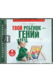 Твой ребенок - гений (CDmp3)
