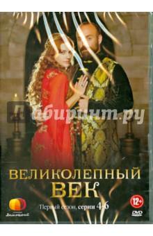 Великолепный век. Сезон 1 (4-6 серии) (DVD) великолепный век сезон 1 4 dvd