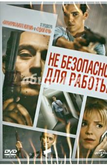 Zakazat.ru: Не безопасно для работы (DVD). Джонстон Джо