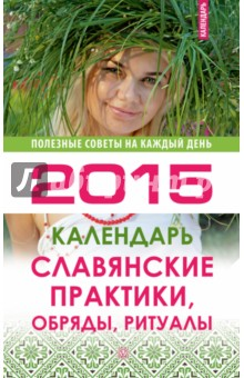 Славянские практики, обряды, ритуалы. Календарь на 2015 год
