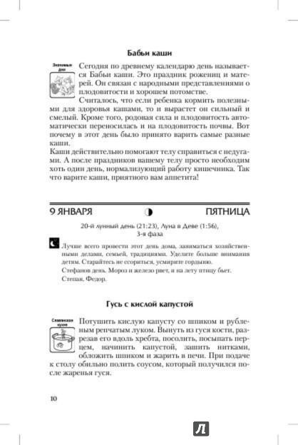 Иллюстрация 1 из 3 для Славянские практики, обряды, ритуалы. Календарь на 2015 год | Лабиринт - книги. Источник: Лабиринт