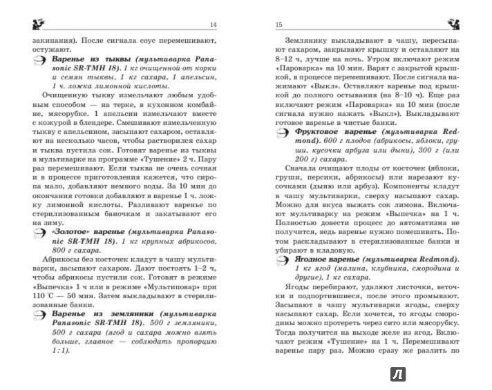 Иллюстрация 1 из 2 для 162 рецепта заготовок из мультиварки - А. Синельникова | Лабиринт - книги. Источник: Лабиринт