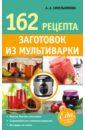 Синельникова А. 162 рецепта заготовок из мультиварки