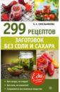 Синельникова А. А. 299 рецептов заготовок без соли и сахара